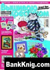 """Журнал Журнал """"Вышиваю крестиком"""" 2 (02) 2005 djvu 8,4Мб"""