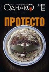 Журнал Однако №36 2012