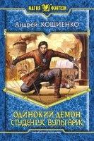 Книга Андрей Кощиенко - Одинокий Демон - 2. Студентус вульгарис rtf, fb2 / rar 10,65Мб