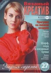 Вязаный креатив № 1 2013