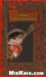 Книга Знаки карпатської магії