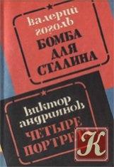 Бомба для Сталина. Четыре портрета