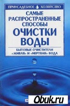 Книга Самые распространенные способы очистки воды