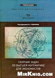 Книга Сборник задач по высшей математике для экономистов