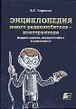 Книга Энциклопедия Юного Радиолюбителя