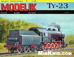 Журнал Modelik No.10 2010 - Ty-23