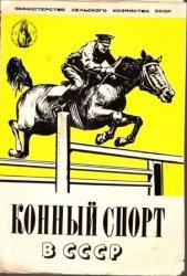Конный спорт в СССР.