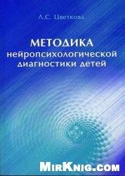 Книга Методика нейропсихологической диагностики детей. Методический альбом