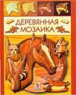 Книга Деревянная мозаика