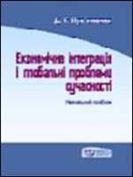 Книга Економічна інтеграція і глобальні проблеми сучасності: Навч. посібник