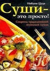 Книга Суши - это просто! Секреты традиционной японской кухни