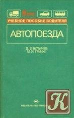 Книга Автопоезда