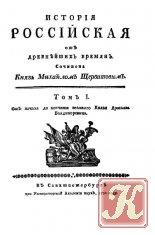 Книга История Российская от древнейших времен. Том 1.
