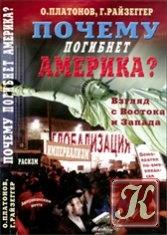 Книга Почему погибнет Америка. Взгляд с Востока и Запада