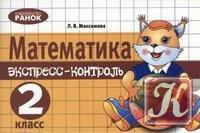 Книга Математика: Экспресс-контроль. 2 класс