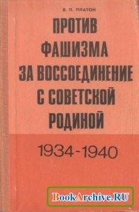 Книга Против фашизма. За воссоединение с Советской Родиной (1934—1940).