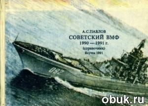 Книга Советский ВМФ 1990-1991 г. (справочник)