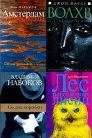 Книга Серия «Беллетристика» (15 книг)