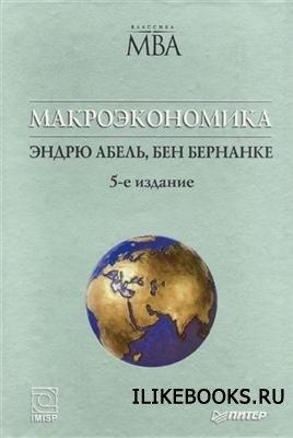 Книга Абель Э., Бернанке Б. - Макроэкономика