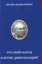 Книга Русский народ в битве цивилизаций