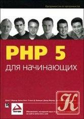Книга PHP 5 для начинающих