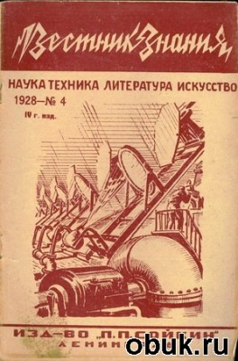 Журнал Вестник знания 1925-1928 (6 номеров)