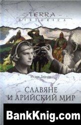 Книга Славяне и арийский мир
