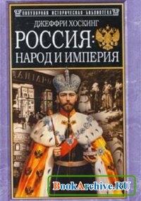Книга Россия: народ и империя (1552-1917).