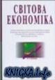 Книга Світова економіка