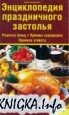 Книга Энциклопедия праздничного застолья.