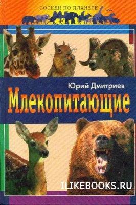 Книга Дмитриев Ю. - Соседи по планете. Млекопитающие (аудиокнига)