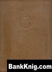 Книга Краткая химическая энциклопедия