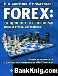 """Книга Forex: От простого к сложному: Новые возможности с клиентским терминалом """"MetaTrader 4"""""""