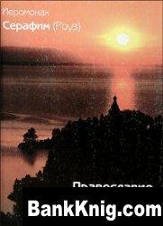 Книга Православие и религия будущего