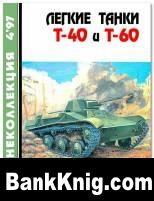 Бронеколлекция №4 1997г. Легкие танки Т-40 и Т-60