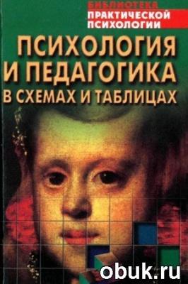 Книга Психология и педагогика в схемах и таблицах