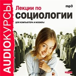 Аудиокнига Лекции по социологии (Аудиокурсы)