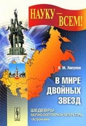 Книга В мире двойных звезд (2-е издание)