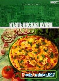 Книга Итальянская кухня.