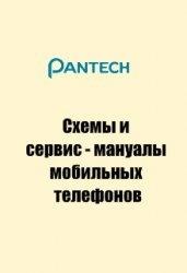 Книга Pantech. Схемы и сервис-мануалы мобильных телефонов (20 моделей)