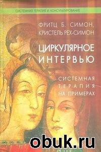 Книга Симон Б. Фритц, Рех-Симон Кристель - Циркулярное интервью. Системная терапия на примерах: Учебник
