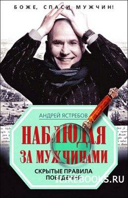 Книга Ястребов Андрей - Наблюдая за мужчинами. Скрытые правила поведения