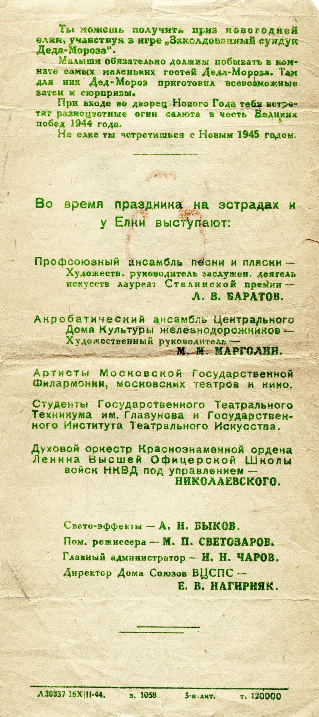 1945 ёлки007 кор.jpg