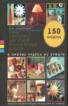 Книга Квиллинг, декупаж, папье-маше, декор и прочие чудеса из бумаги