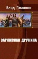 Книга Варяжская дружина