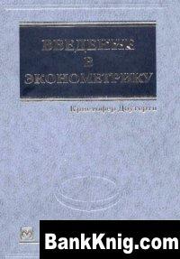 Книга Введение в эконометрику