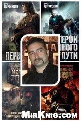 Книга Цормудян Сурен - Сборник произведений ( 14 книг)