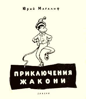 Жаконя_Детгиз_1958