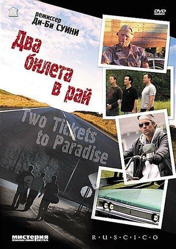 Два билета в рай