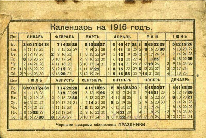 Календарь за 1916 г..jpg